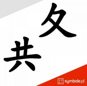Alfabet japoński